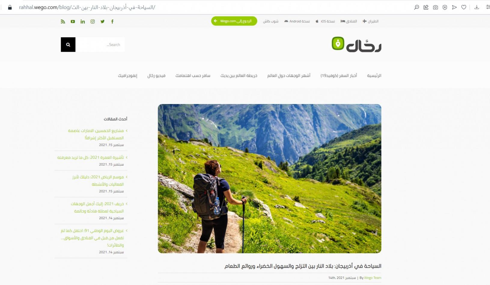 >Azərbaycan Turizm Bürosu məşhur beynəlxalq platformada onlayn kampaniyaya start verib
